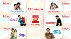 Zee Cinemalu (23rd August)
