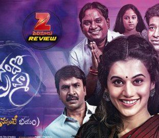 'Anando Brahma' Review