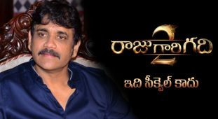 Nagarjuna Interview