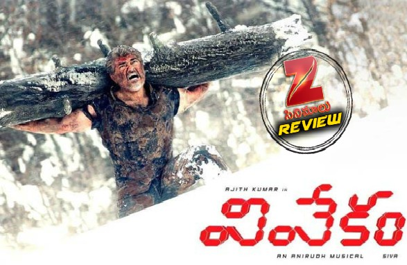 Ajith 'Vivekam' Review