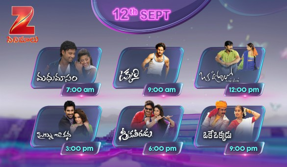 Zee Cinemalu (12th September)