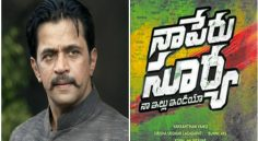 What was the ActionKing Arjun Role in Na Peru Surya ?