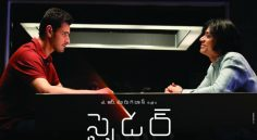 Spyder Trailer Creates Sensation In Social Media