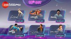 Zee Cinemalu ( 18th October)