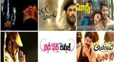 5 Movies releasing this Weekend