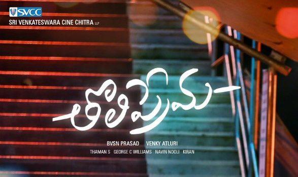 Tholi Prema Watch Movie Of Zee Cinemalu Full Videos News Gallery
