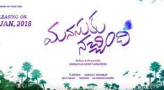 Manasuku Nachindi Trailer will be launched by Mahesh