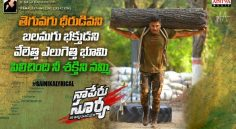 Allu Arjun 'Na Peru Surya' In Just Few Hours….