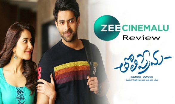 Tholiprema Review Watch Movie Review Of Zee Cinemalu Full Videos