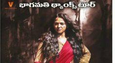 Bhaagamathi Anushka's Vijayawada Tour