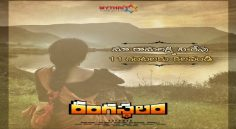 Samanatha First Look to Be Revealed From Rangasthalam In Just Few Hours