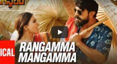 Rangasthalam – Rangamma Mangamma Lyrical Video