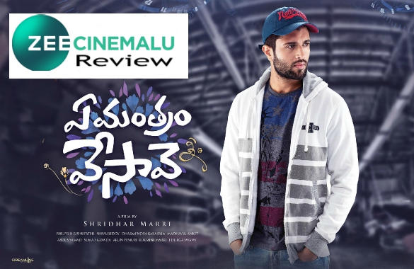 Ye Mantram Vesave Review