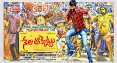 Raviteja 'Nela Ticket' To Be Released On May 24
