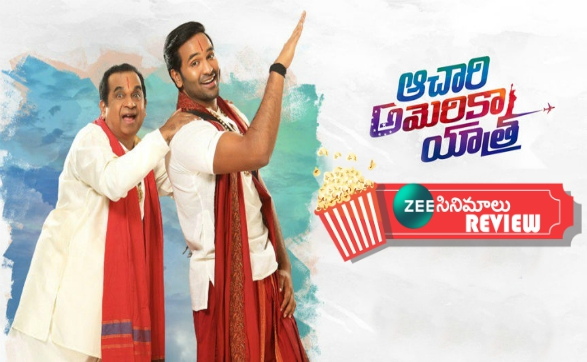 'AchariAmericaYatra' Movie Review