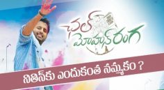 Nithin's Chal Mohan Ranga Movie Attractions