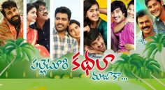 Village BackDrop -Tollywood Success formula