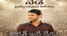 Mahesh Babu 'Bharath Ane Nenu' Released Today