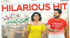 Nithin's Chal Mohan Ranga first Day (Day 1) Collections