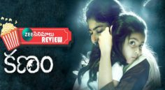 'Kanam' Movie Review