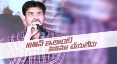 Chal Mohan Ranga Director Krishna Chaitanya Exclusive Interview