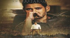 Mahesh Babu 'Bharath Ane Nenu' Movie Highlights