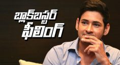 Mahesh Babu Interview