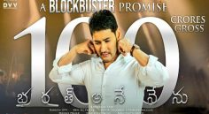 Mahesh Babu 'Bharath Ane Nenu' Collects 100 Crores