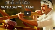 Vachaadayyo Saami Video Song Promo – Bharat Ane Nenu