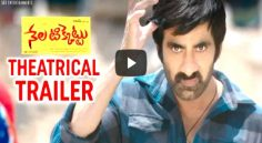 Nela Ticket Theatrical Trailer