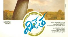 Chiru's son-in-law Kalyan's debut film titled as Vijetha