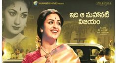 Mahanati 5 Days Collections In Telugu States