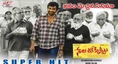 NelaTicket 1st weekend (3 Days) Collections