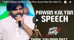 Pawan Kalyan Speech In 'Na Peru Surya' Thanks India Meet