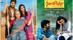 Box Office war between Raviteja, Naga Sourya
