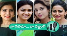 Tollywood Heroines Gives Her Own Voice To Their Movies