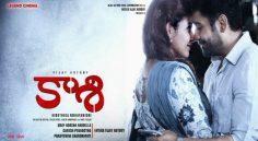 Vijay Antony Kaasi To Release On May 18