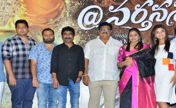 'NarthanaSala' First Song Launch