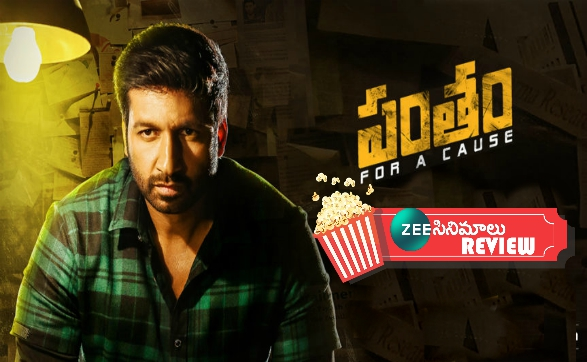 'Pantham' Movie Review
