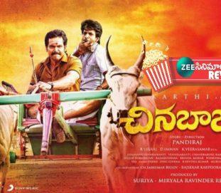 'చినబాబు' మూవీ రివ్యూ