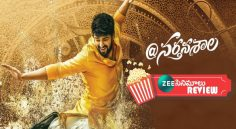 Narthanasala Movie Review