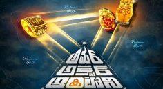 Raviteja Amar Akbar Antony Concept Poster Released