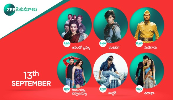 Zee Cinemalu ( 13th September )