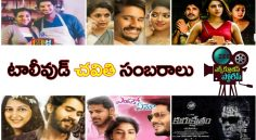 Vinayaka Chaviti Special.. 6 Movies Ready for Release this weekend