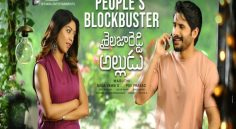 'ShailajaReddyAlludu' 4 Days Collections