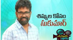 Young Directors from Sukumar's Team