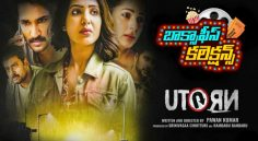 Samantha's 'U Turn' First Day Collections
