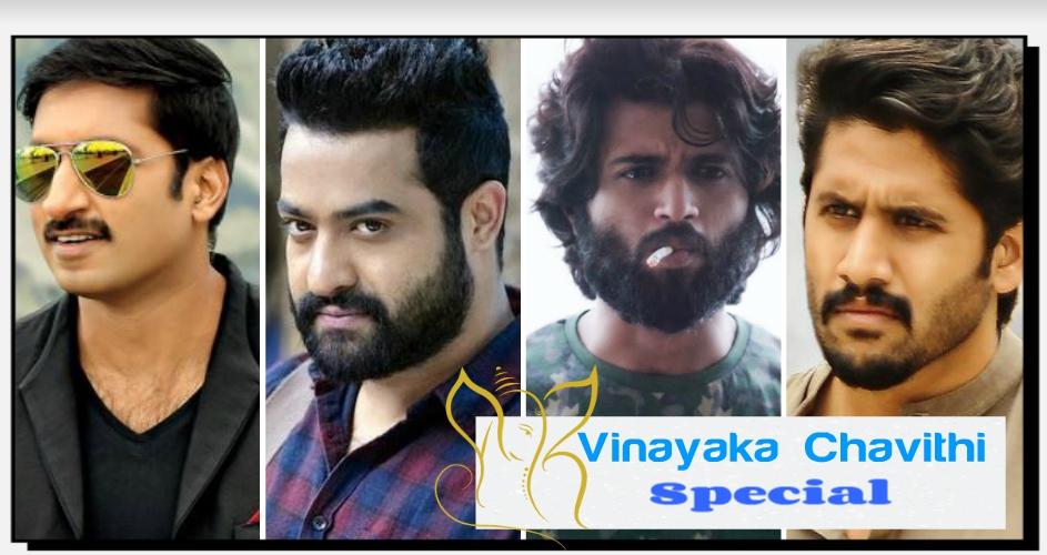 Exclusive : Vinayaka Chavithi Super Hit Movies