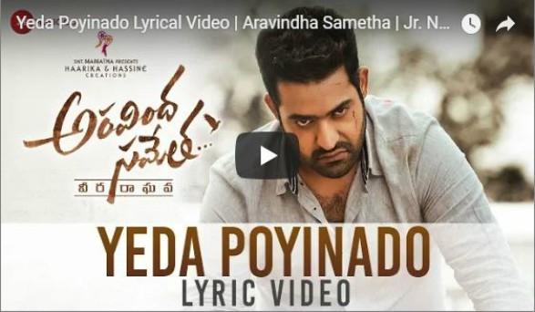 Yeda Poyinado Lyrical Video From NTR Aravinda Sametha