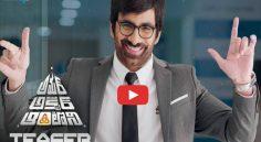 Raviteja 'Amar Akbar Antony' Teaser Review